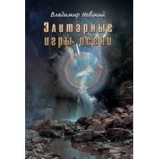"""Невский  Владимир """"Элитарные игры осени"""""""