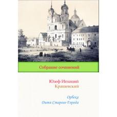 Крашевский Юзеф Игнаций «Орбека», «Дитя Старого Города»