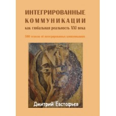 Евстафьев Дмитрий «Интегрированные коммуникации как глобальная реальность XXI века»
