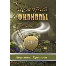 Крылова А. «История Филиппы»