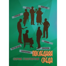 """""""Последняя среда""""  поэтический сборник, комментарии"""