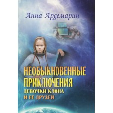Ардемарин Анна «Необыкновенные приключения девочки-клона и ее друзей»