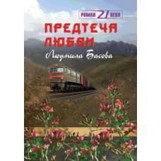 Басова Л. Д. «Предтеча любви»