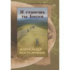 Костожихин Александр «И станешь ты богом»