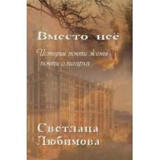Любимова С.  «ВМЕСТО НЕЕ. История почти жены почти олигарха»