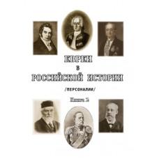 Малинов В. М. «ЕВРЕИ В РОССИЙСКОЙ ИСТОРИИ» /ПЕРСОНАЛИИ/