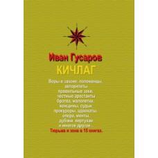 Гусаров И. А. «КИЧЛАГ»