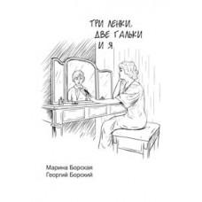 """Борская М., Борский Г. """"Три Ленки, две Гальки и я"""""""