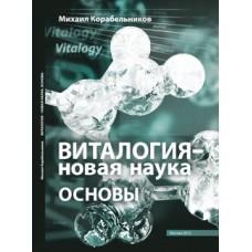 Корабельников М.С. Виталогия