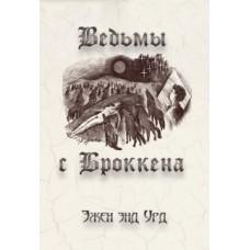 Эжен энд Урд «Ведьмы с Броккена»