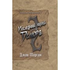 Морган Джон «Последний путь Демора»