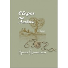 Лукницкая Ирина «Оберег на любовь» книга 1