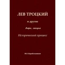 Корабельников  Михаил «ЛЕВ ТРОЦКИЙ И ДРУГИЕ. Вчера, сегодня. Исторический процесс»