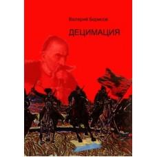 Борисов Валерий «Децимация»