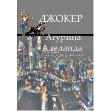 Агурина Аделаида «Джокер»