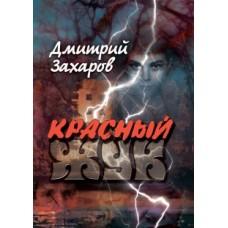 Дмитрий Захаров «КРАСНЫЙ ЖУК»