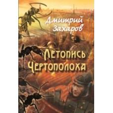 Захаров Д. «Летопись Чертополоха»
