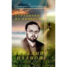 Иванов Виталий «Странички из вечности». Избранные стихотворения