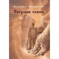 Ибрагимов Ш.Г. «ТВЕРДАЯ ГЛИНА»