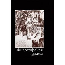 «Философская драма» сборник из 5-ти пьес 30-х авторов и соавторов.