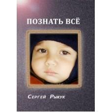 Рыжук Сергей «Познать всё»