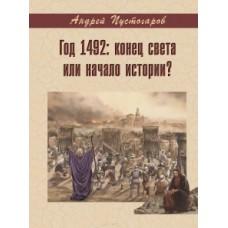 Пустогаров Андрей «Год 1492-й: конец света или начало истории?»