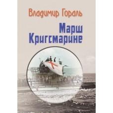 Гораль Владимир «Марш Кригсмарине»