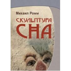 Ромм Михаил «Скульптура сна»