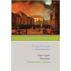 Крашевский Юзеф Игнаций «Перед бурей», «Шнехоты», «Путешествие в городок»
