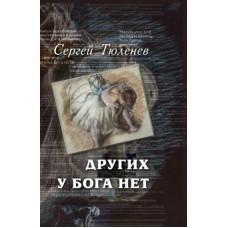 Тюленев Сергей  «Других у Бога нет»