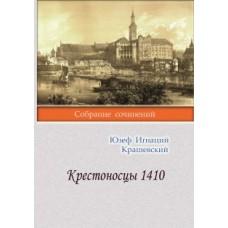 Крашевский Юзеф Игнаций «Крестоносцы 1410» Картины из прошлого; исторический роман