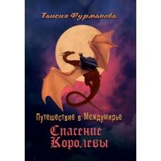Фурманова Таисия «Путешествие в Междумирье. Спасение королевы»